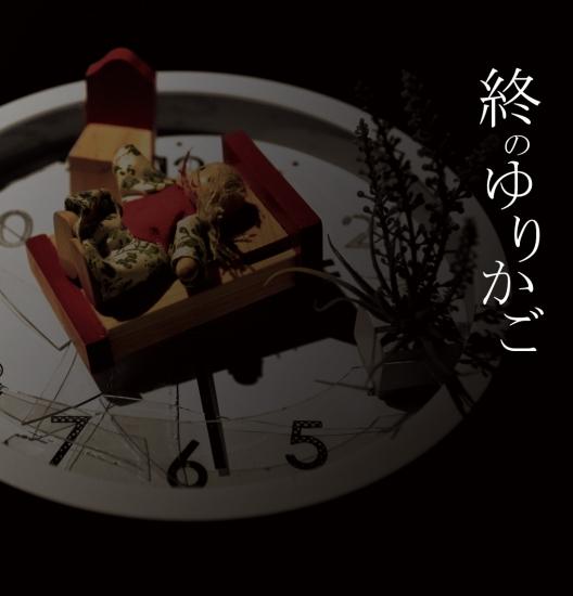 終のゆりかご/クオンタイズ