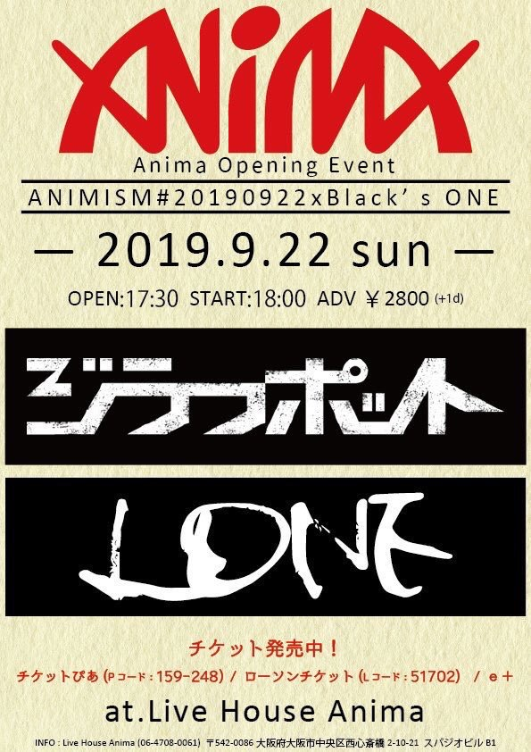 『LIVE HOUSE ANIMA×Black's ONE』