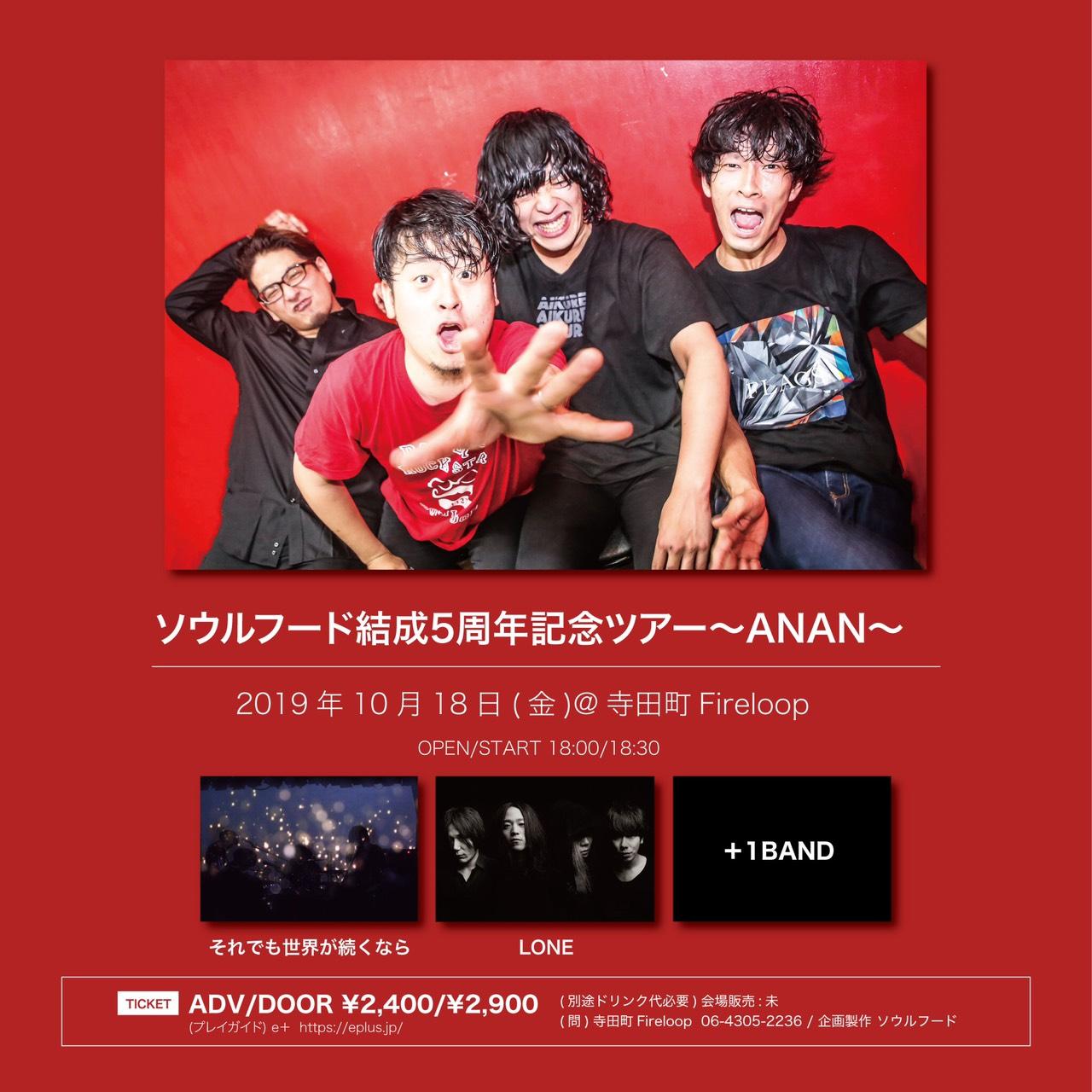 『ソウルフード結成5周年記念ツアー~ANAN~』