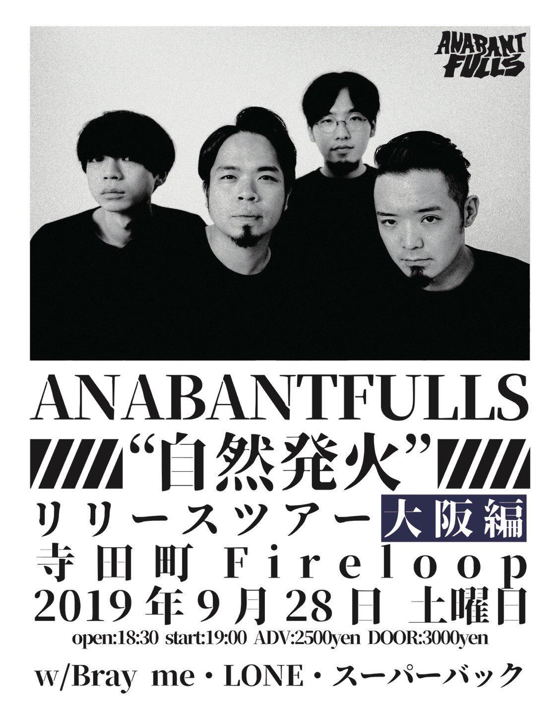 "『ANABANTFULLS""自然発火""リリースツアー大阪編』"