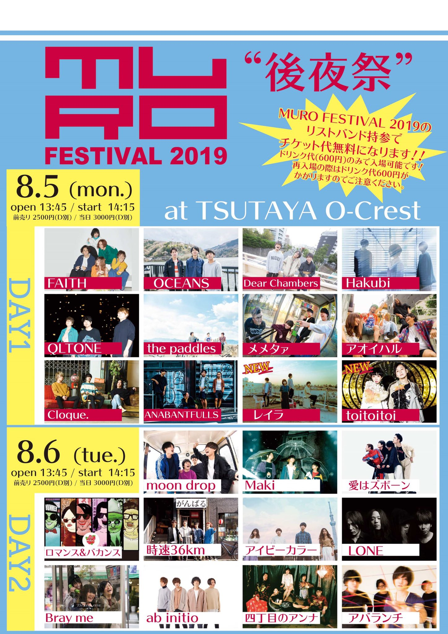 "『MURO FESTIVAL 2019″後夜祭""』"