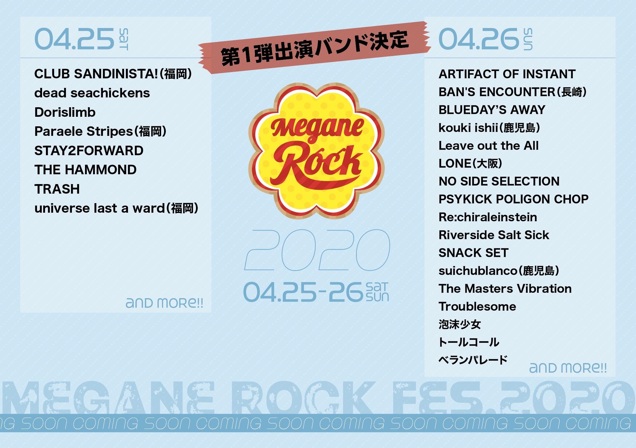 『MEGANE ROCK 2020』