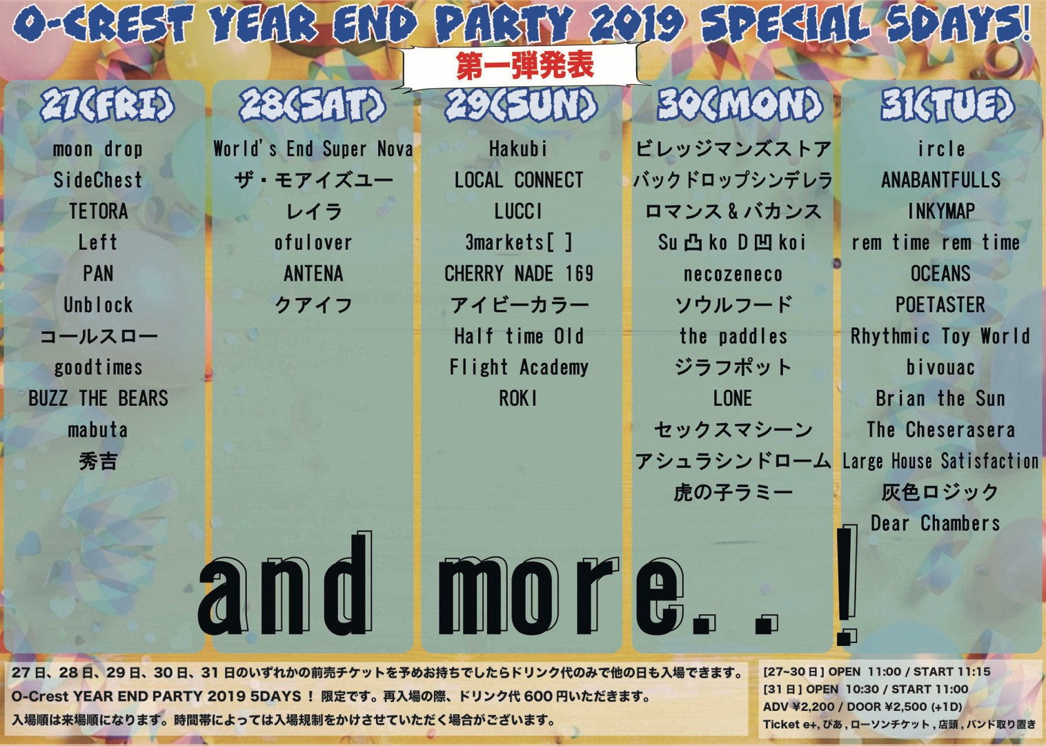 『O-Crest YEAR END PARTY2019 special 5days』