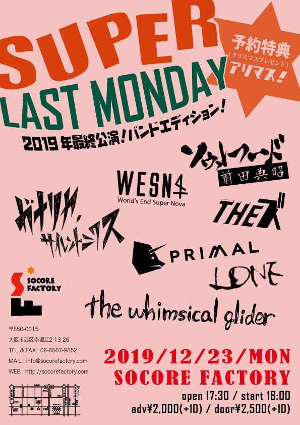 『Super Last Monday』