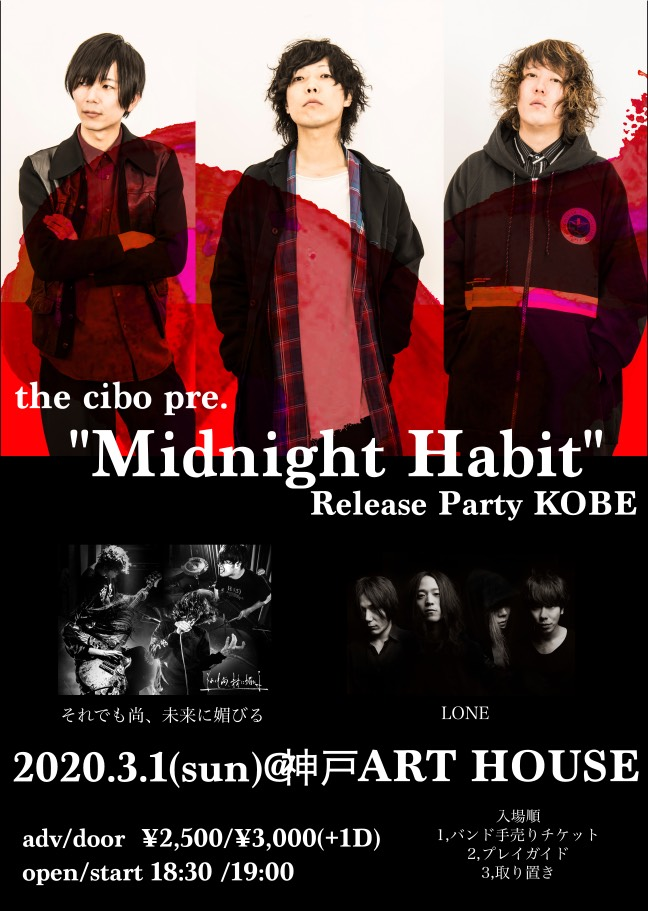 "『the cibo""Midnight Habit"" release party』"