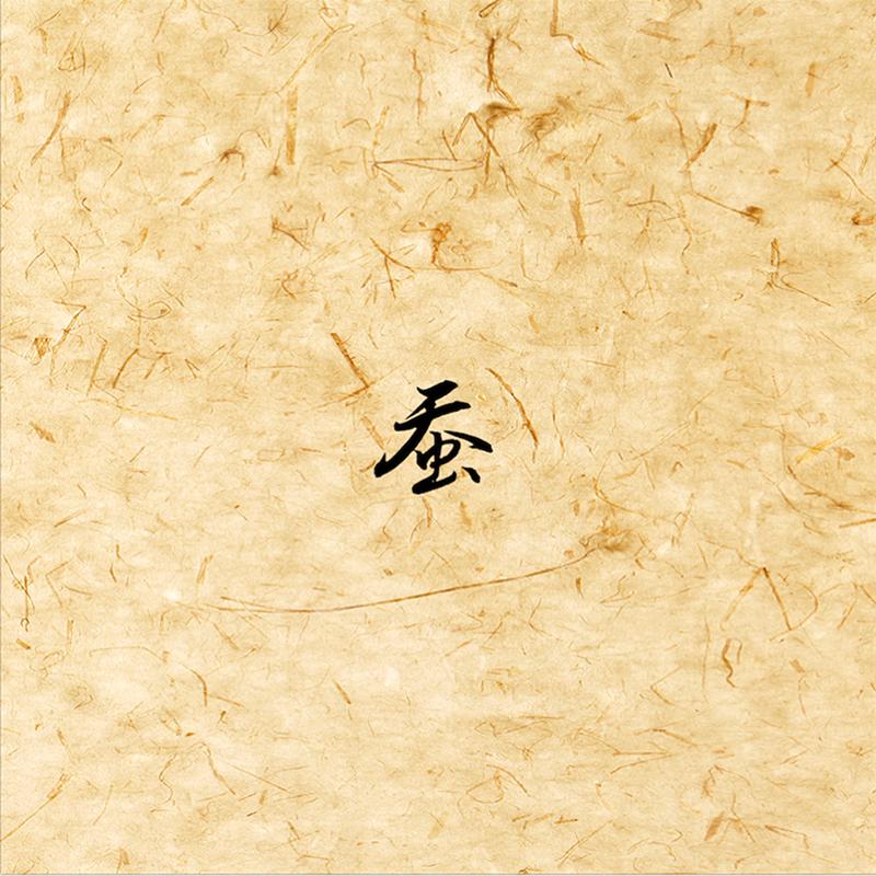 蚕 / 胡蝶の夢