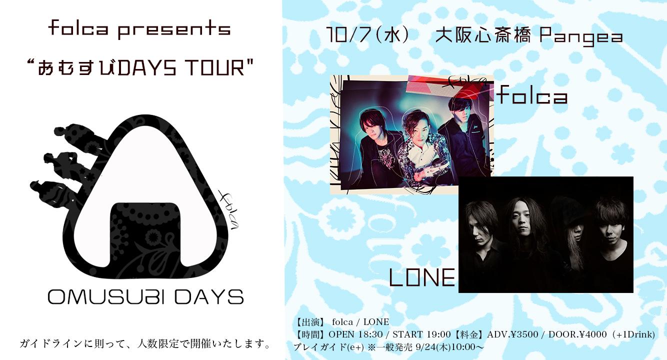 "『folca presents ""おむすびDAYS TOUR""』"