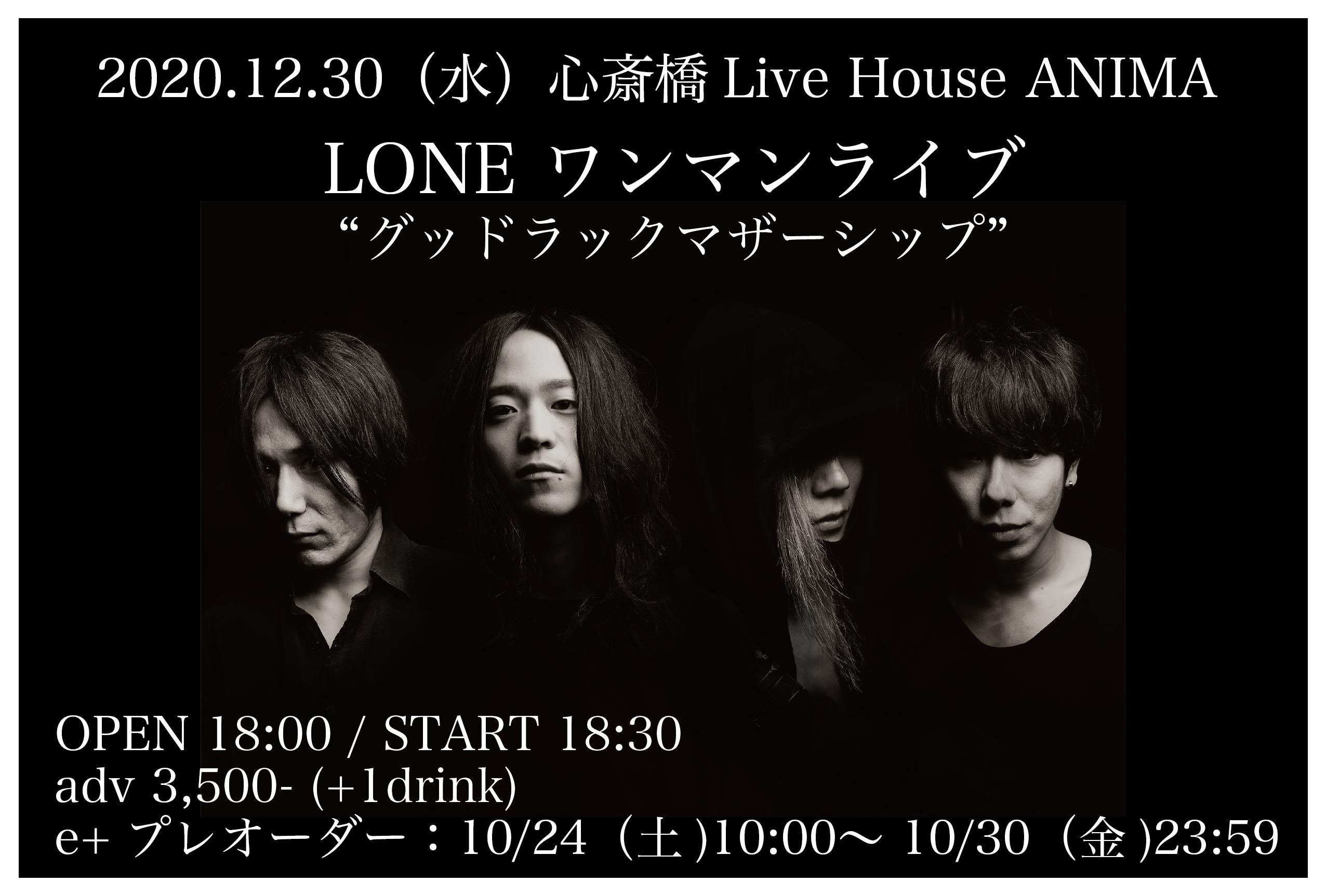 『LONE ワンマンライブ』